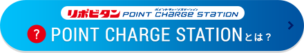 POINT CHARGE STATIONとは?